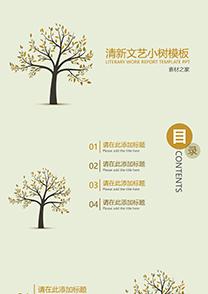 清新文艺小树通用PPT模板