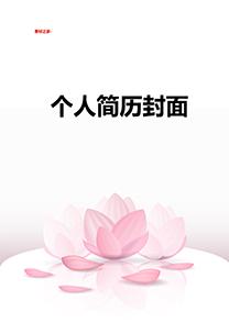 粉色荷花文员简历封面模板
