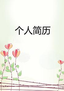 手绘花朵摄影机简历封面模板