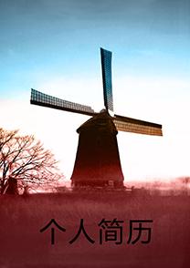 荷兰风车摄影师简历封面模板