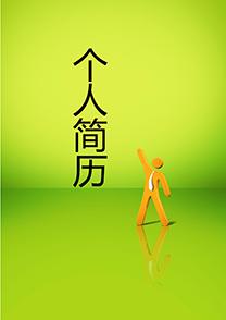 绿色网络工程师简历封面模板