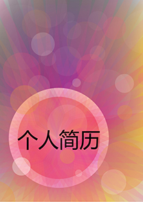 色彩渐变化妆师简历封面模板