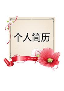 艳丽红花化妆师简历封面模板
