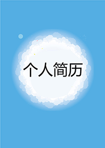 蓝白业务员简历封面模板