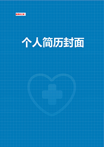 蓝色爱心护士简历封面模板
