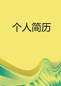 黄色时尚电子商务简历封面模板
