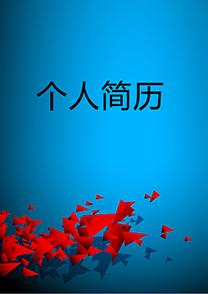 蓝色电子商务简历封面模板