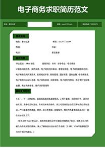 绿色电子商务简历模板