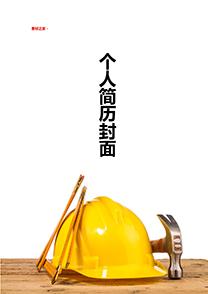 黃色安全帽建筑工程簡歷封面模板