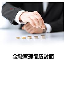 金融管理應屆生簡歷封面模板