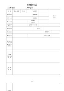 研究生求职空白表格简历模板