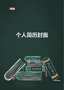 手绘书籍教师简历封面模板