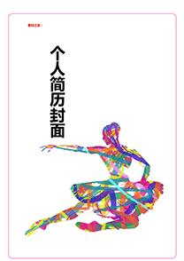 舞蹈教師簡歷封面模板