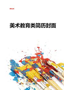 创意美术教师简历封面模板