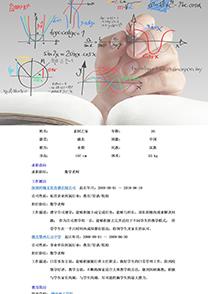 手绘数学老师成套表格简历模板