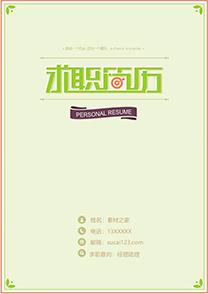 绿色经理助理简历封面模板