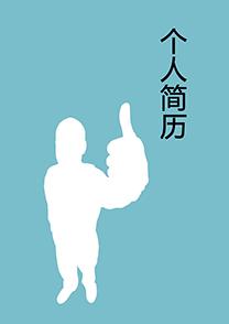 青色经理助理简历封面模板