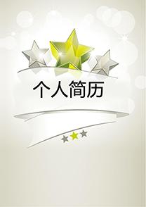 星星产品运营简历封面模板