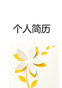 花朵产品运营简历封面模板