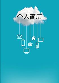 云朵产品运营简历封面模板