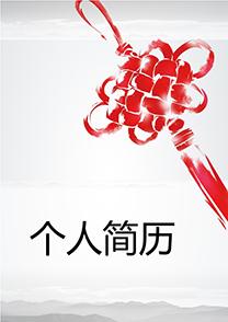 中国结编辑简历封面模板