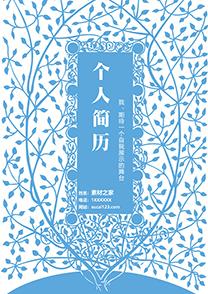 蓝色叶子编辑简历封面模板