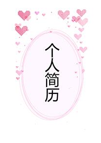 浪漫爱心编辑简历封面模板