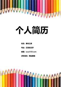 彩笔网站编辑简历封面模板