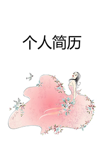 气质美女客服简历封面模板