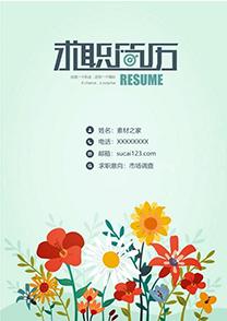 花卉市场调查简历封面模板