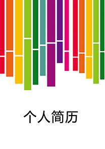 彩色时尚自媒体简历封面模板