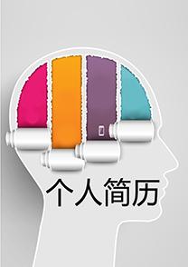 创意头脑自媒体简历封面模板