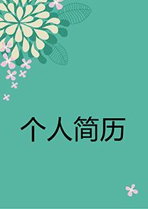 绿色花朵自媒体简历封面模板