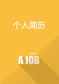 黄色时尚自媒体简历封面模板