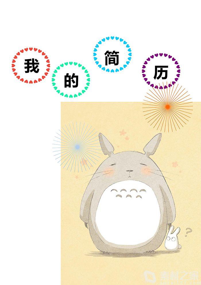 可爱龙猫自媒体简历封面模板