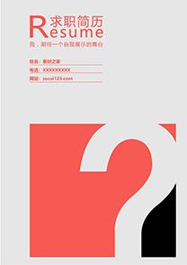 创意时尚Web前端简历封面模板
