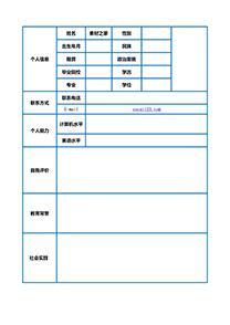 簡潔Web前端空白表格簡歷模板
