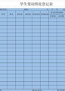 学生变动情况登记表模板