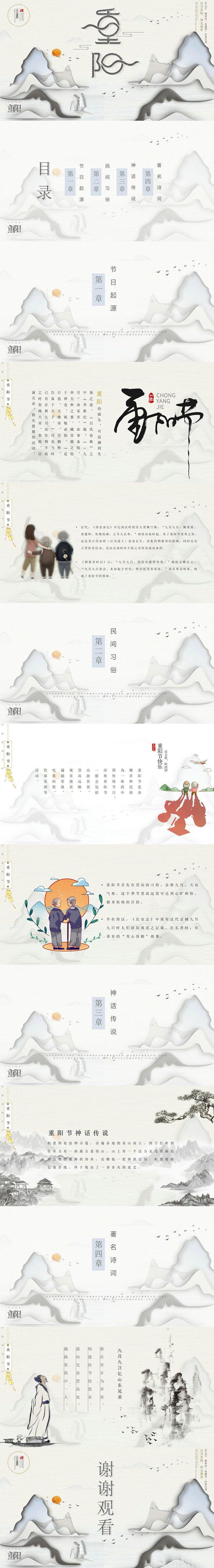 創意中國風重陽節PPT模板