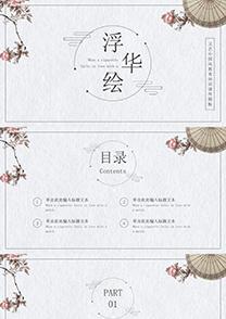 淡雅文艺范中国风通用PPT模板