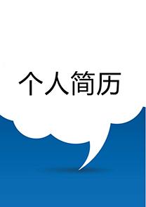 藍白大氣研究生簡歷封面模板