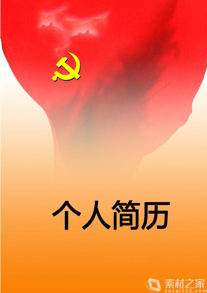 飘扬党旗研究生简历封面模板