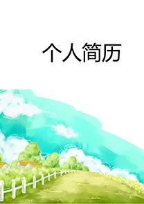 手绘田野教师简历封面模板