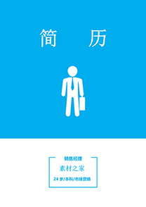 蓝白销售经理简历封面模板