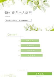 简约花卉产品运营PPT简历模板