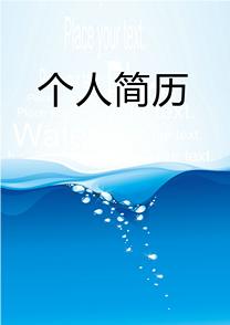 蓝色网络推广简历封面模板