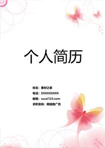 粉色蝴蝶网络推广员简历封面模板
