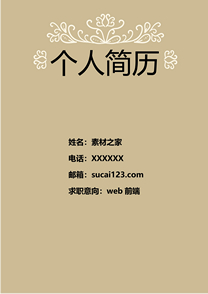 皇冠Web前端简历封面模板