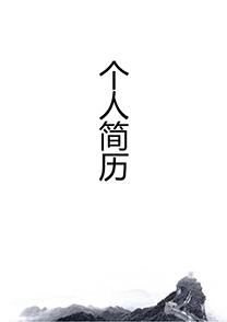 水墨画文员简历封面模板
