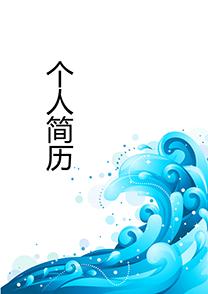 蓝色浪花摄影师简历封面模板